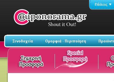 Deal Site (online πληρωμή)